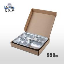 多格大4格铝箔套盒 950ml