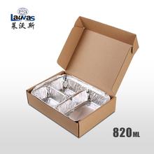 多格品3格铝箔套盒 820ml